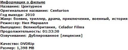 Центурион  (DVDRip, 2010)