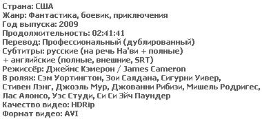 Аватар (HDRip, 2009)