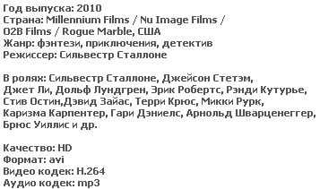 Неудержимые (HDRip, 2010)