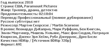 Остров проклятых (HDRip, 2010)