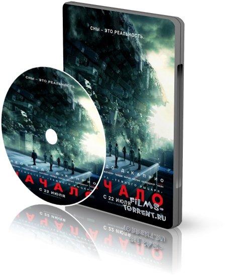 Начало (DVDRip, 2010)