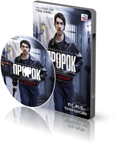 Пророк (DVDRip, 2009)