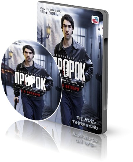 ������ (DVDRip, 2009)