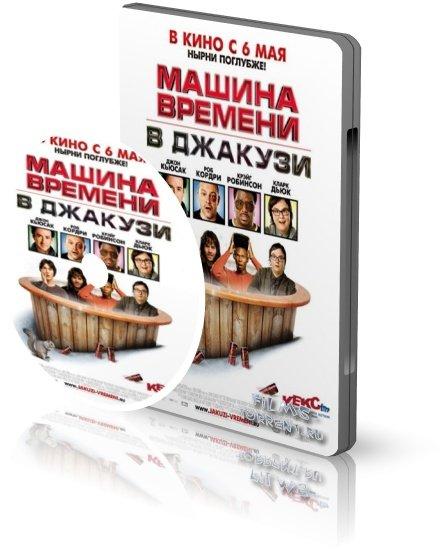 Машина времени в джакузи (DVDRip, 2010)