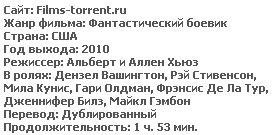 Книга Илая (BDRip, 2009)