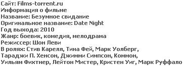 Безумное свидание (DVDRip, 2010)