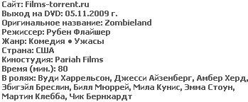 Добро пожаловать в Зомбилэнд (BDRip, 2009)