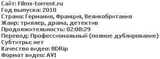 ������� (BDRip. 2010)
