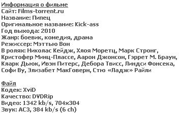 Пипец (DVDRip, 2010)