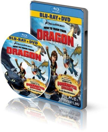 Как приручить дракона (BDRip, 2010)