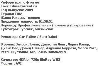 Затащи меня в Ад (HDRip, 2009)