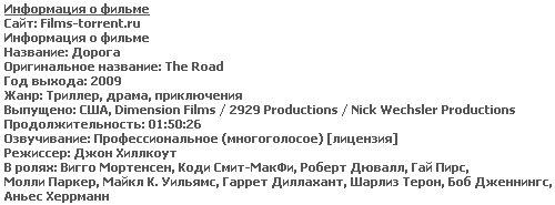 Дорога (HDRip, 2009)