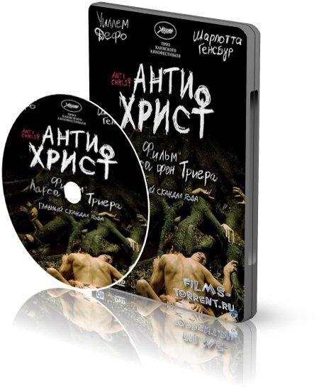 Антихрист (BDRip, 2010)
