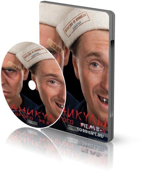 �������� �������� ������ (DVDRip, 2009)