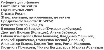 Каникулы строгого режима (DVDRip, 2009)