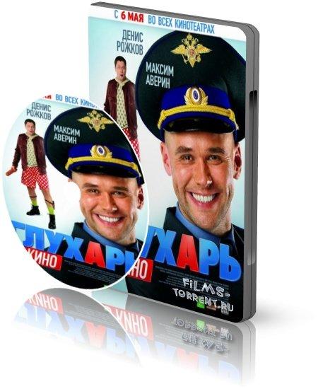 Глухарь в кино (DVDRip, 2010)