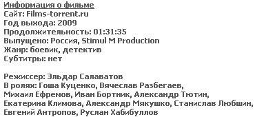 Антикиллер Д.К. Любовь без памяти (DVDRip, 2009)