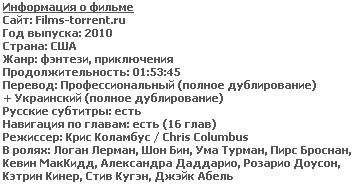 ����� ������� � ���������� ������ (DVDRip, 2010)