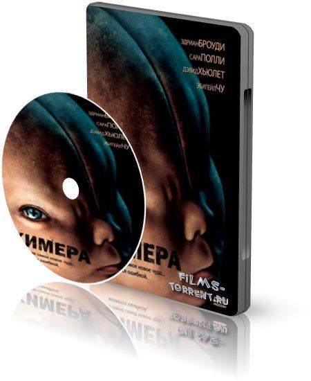 Химера (HDRip, 2009)