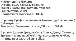 ������ (HDRip, 2009)