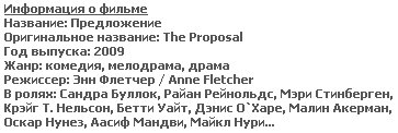 Предложение (HDRip, 2009)
