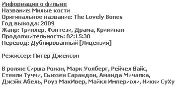 Милые кости (HDRip, 2009)
