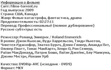 2012 (DVDRip, 2009)