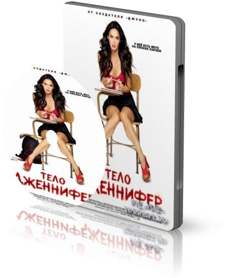 Тело Дженнифер (HDRip, 2009)