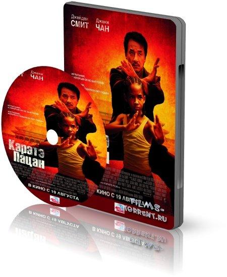 Каратэ-пацан (BDRip, 2010)