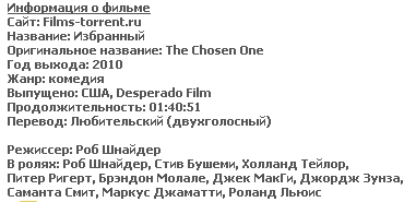 Избранный (HDRip, 2010)