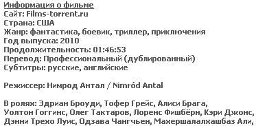 Хищники (HDRip, 2010)