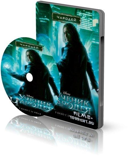 Ученик чародея (HD Rip, 2010)
