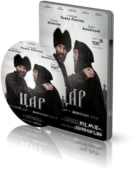 Царь (DVDRip, 2009)