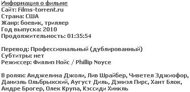 ���� (DVDRip, 2010)