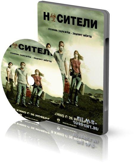 Носители (HDRip, 2009)