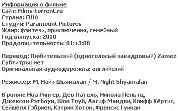 Повелитель стихий (DVD5, 2010)