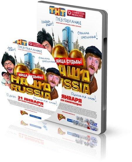 Наша Раша. Яйца судьбы (DVD5, 2010)