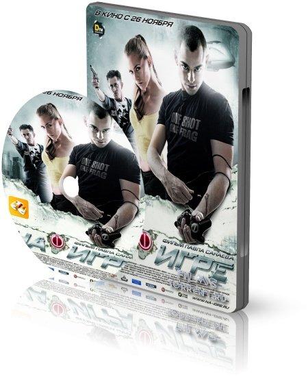 На игре (DVDRip, 2009)