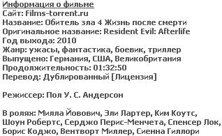 Обитель зла 4. Жизнь после смерти (DVDRip, 2010)