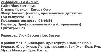 ����������� ����������� ����� (BDRip, 2010)