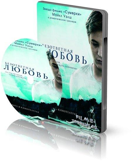 Безответная любовь (DVDRip, 2010)