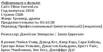 ����������� ������ (DVDRip, 2010)
