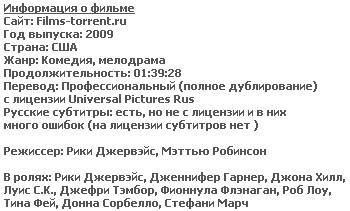 Изобретение лжи (BDRemux 1080, 2009)