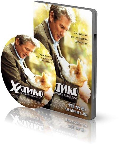 Хатико. Самый верный друг (DVDRip, 2009)