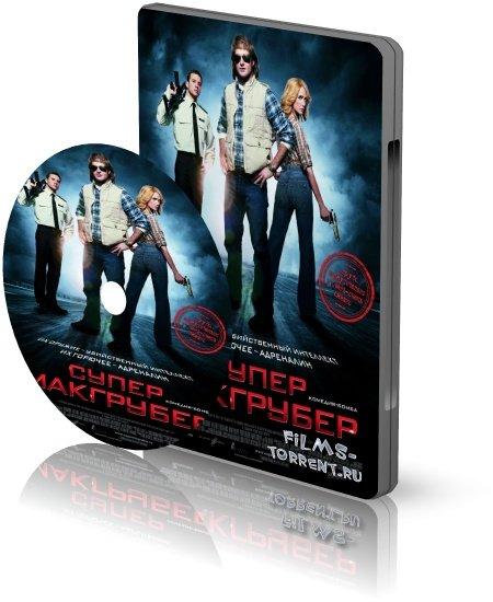 �������������� (DVDRip, 2010)