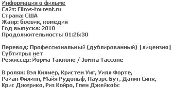 СуперМакГрубер (DVDRip, 2010)