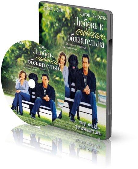 Любовь к собакам обязательна (DVDRip, 2005)