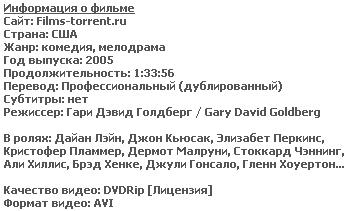 ������ � ������� ����������� (DVDRip, 2005)