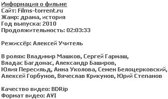 Край (BDRip, 2010)