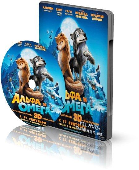 Альфа и Омега. Клыкастая братва (DVDRip, 2010))